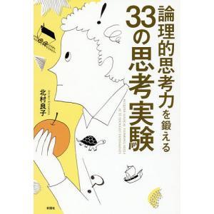 論理的思考力を鍛える33の思考実験/北村良子