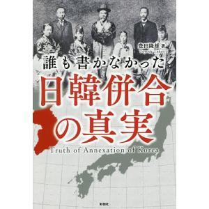 誰も書かなかった日韓併合の真実 / 豊田隆雄