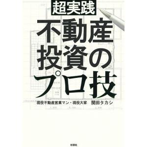 著:関田タカシ 出版社:彩図社 発行年月:2018年12月 キーワード:ビジネス書