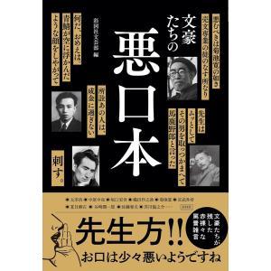 文豪たちの悪口本 / 彩図社文芸部