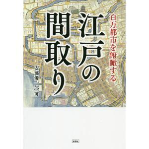 百万都市を俯瞰する江戸の間取り / 安藤優一郎