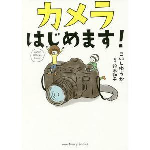 カメラはじめます! / こいしゆうか / 鈴木知子|bookfan