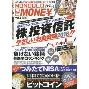 MONOQLO the MONEY vol.3