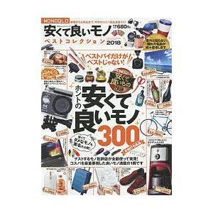 出版社:晋遊舎 発行年月:2018年01月 シリーズ名等:100%ムックシリーズ