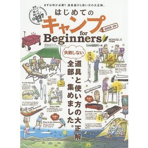 はじめてのキャンプfor Beginners 2...の商品画像