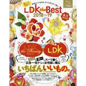 LDK the Best 2018〜19 晋遊舎の商品画像|ナビ