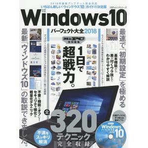 Windows10パーフェクト大全 2018