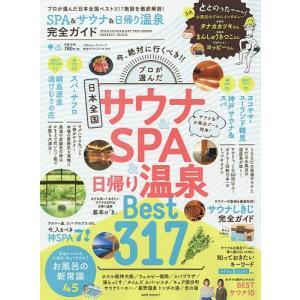 SPA&サウナ&日帰り温泉完全ガイド/旅行