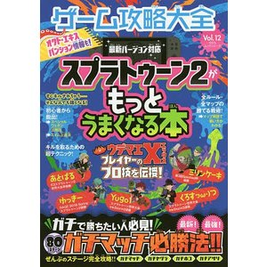 ゲーム攻略大全 Vol.12/ゲーム