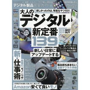 出版社:晋遊舎 発行年月:2018年10月 シリーズ名等:100%ムックシリーズ 完全ガイドシリーズ...