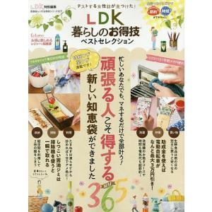 LDK暮らしのお得技ベストセレクション|bookfan