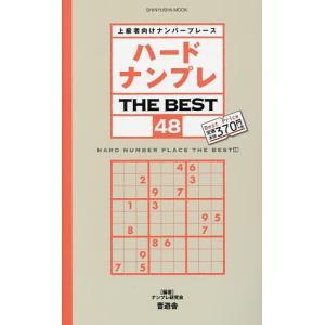ハードナンプレTHE BEST 上級者向けナンバープレース 48 / ナンプレ研究会