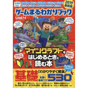ゲームまるわかりブック Vol.4 / ゲーム