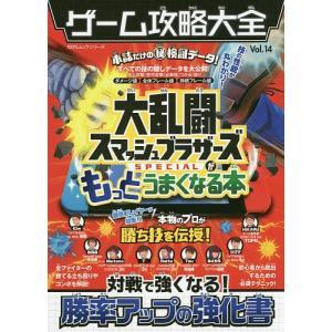 ゲーム攻略大全 Vol.14 / ゲーム