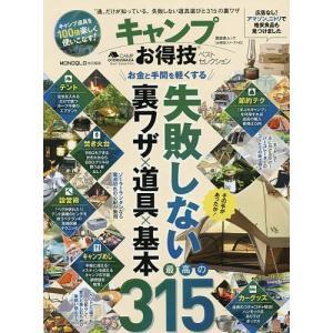 出版社:晋遊舎 発行年月:2019年06月 シリーズ名等:晋遊舎ムック お得技シリーズ 143