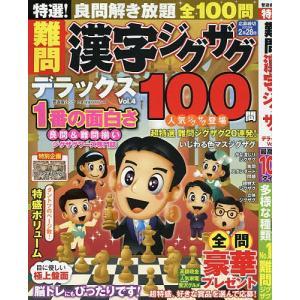 〔予約〕特選!難問漢字ジグザグデラックス 4