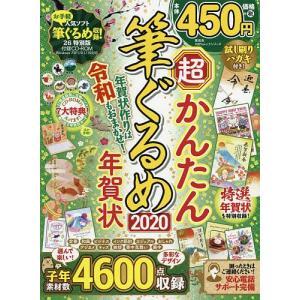 出版社:晋遊舎 発行年月:2019年10月 シリーズ名等:100%ムックシリーズ