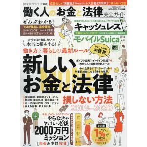 働く人のお金と法律完全ガイド|bookfan