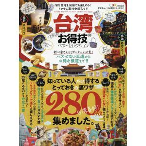台湾お得技ベストセレクション 2020の商品画像|ナビ