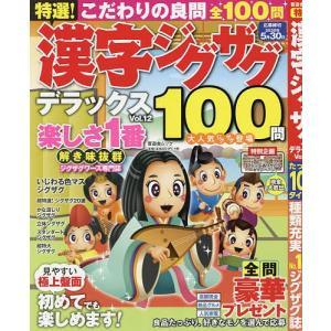特選!漢字ジグザグデラックス Vol.12