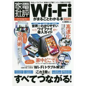 Wi‐Fiがまるごとわかる本 2020|bookfan