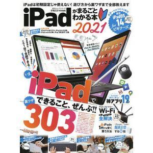 iPadがまるごとわかる本 2021の商品画像|ナビ
