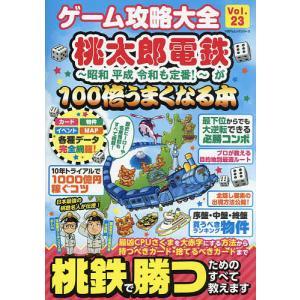 〔予約〕ゲーム攻略大全 Vol.23 / ゲーム|bookfan