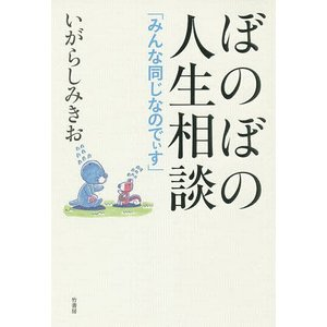 著:いがらしみきお 出版社:竹書房 発行年月:2015年02月