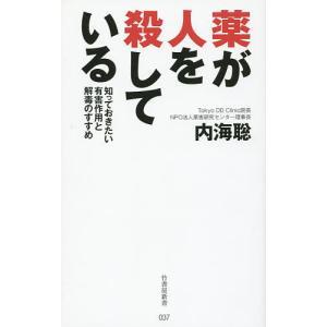 薬が人を殺している 知っておきたい有害作用と解毒のすすめ / 内海聡|bookfan