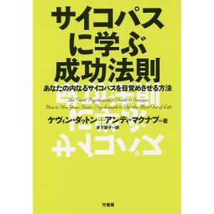 著:ケヴィン・ダットン 著:アンディ・マクナブ 訳:木下栄子 出版社:竹書房 発行年月:2016年0...