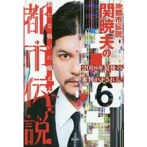 著:関暁夫 出版社:竹書房 発行年月:2016年08月
