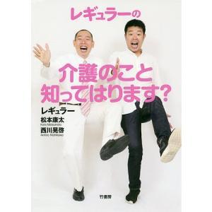 著:松本康太 著:西川晃啓 出版社:竹書房 発行年月:2019年08月