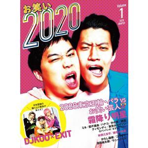 お笑い2020 Volume1(2020WINTER)