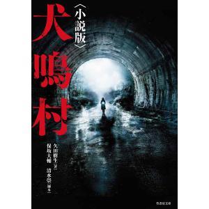 犬鳴村〈小説版〉 / 保坂大輔 / 清水崇 / 久田樹生|bookfan