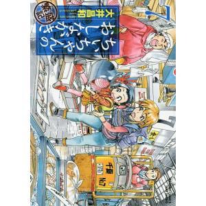 著:大井昌和 出版社:竹書房 発行年月:2015年02月 シリーズ名等:バンブーコミックス 巻数:7...