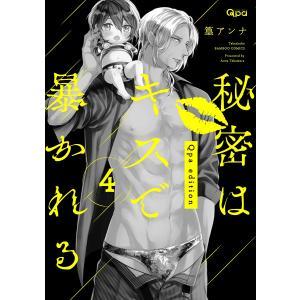 〔予約〕秘密はキスで暴かれるQpa edit 4 / 篁アンナ