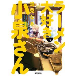 〔予約〕ラーメン大好き小泉さん 10 / 鳴見なる|bookfan