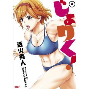 じょりく! 6 / 活火秀人|bookfan