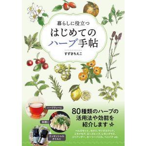 暮らしに役立つはじめてのハーブ手帖 / すずきちえこ|bookfan