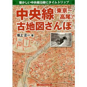著:坂上正一 出版社:フォト・パブリッシング 発行年月:2019年02月