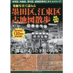 著:坂上正一 出版社:フォト・パブリッシング 発行年月:2019年05月