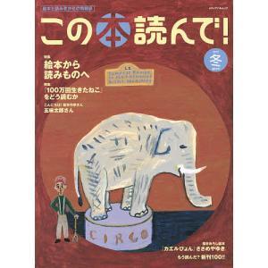 出版社:出版文化産業振興財団 発行年月:2015年11月 シリーズ名等:メディアパルムック キーワー...