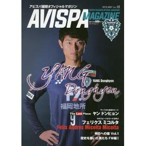 AVISPA MAGAZINE アビスパ福岡オフィシャルマガジン Vol.18(2019.MAY)|bookfan