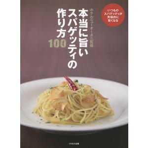 本当に旨いスパゲッティの作り方100    /  イカロス出版    ホテルニューオータニ / 出版社  イカロス出版   著者  ホテルニューオーの商品画像|ナビ