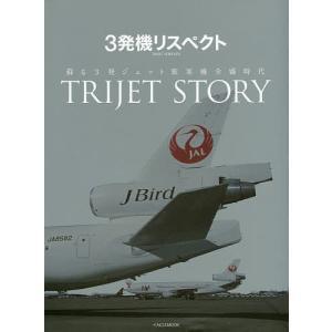 3発機リスペクト 蘇る3発ジェット旅客機全盛時代 TRIJET STORY|bookfan