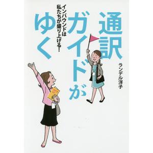 著:ランデル洋子 出版社:イカロス出版 発行年月:2016年09月