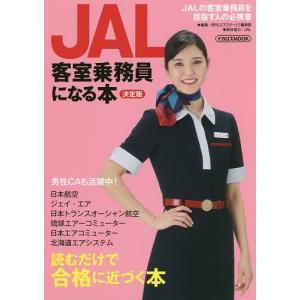 JAL客室乗務員になる本 〔2018〕決定版 / 月刊〈エアステージ〉編集部