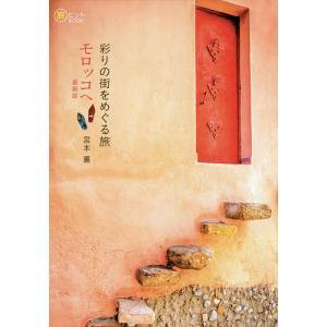 文:宮本薫 出版社:イカロス出版 発行年月:2019年02月 シリーズ名等:旅のヒントBOOK