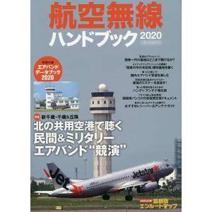 航空無線ハンドブック 2020|bookfan