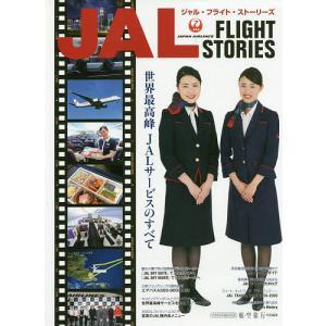 JAL FLIGHT STORIES 世界最高峰JALサービスのすべて|bookfan